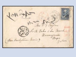 1889 cover with interesting markings